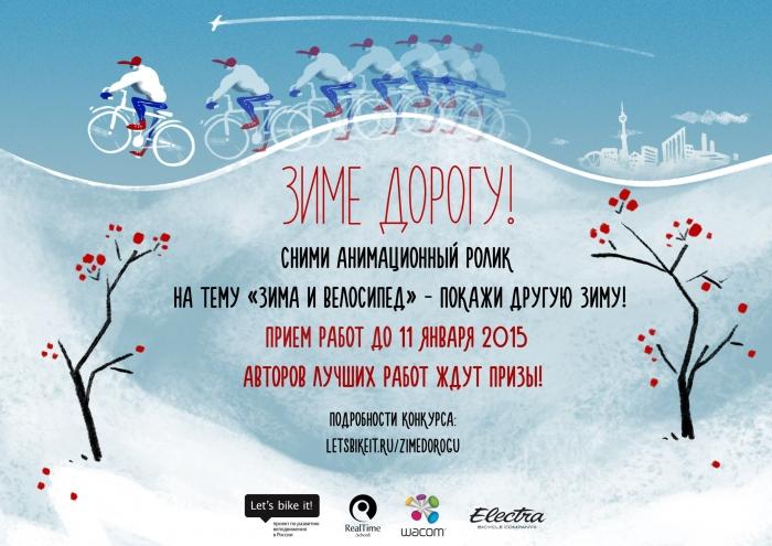 World events: Конкурс мультипликации Зиме дорогу! - для велосипедистов и не только.