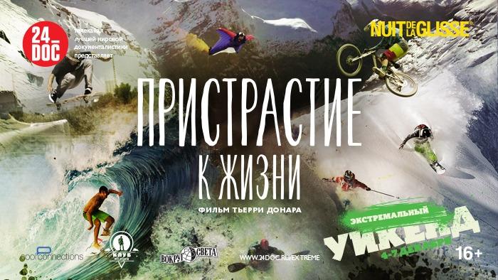 Блог им. matushka_che: Экстремальный уикенд: киномарафон в 14 городах России