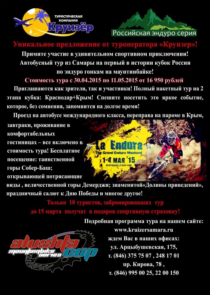 Блог им. RyzhikhDenis: Тур на 2 этапа кубка России по эндуро 30.04-11.05.2015 на автобусе!