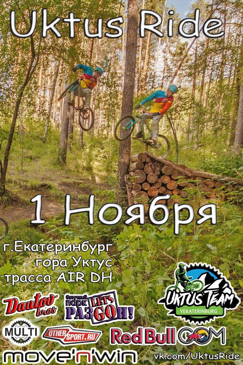 Блог им. CMEX: 1 НОЯБРЯ! Осенний ЧЕмПИОНАТ УРАЛА по AIR DH!!!