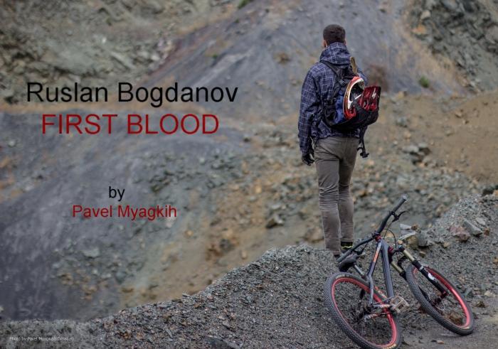 Блог им. Ruslan_Bogdanov: Мой первый профайл - FIRST BLOOD