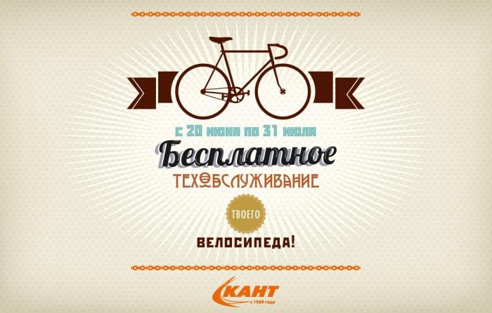 Блог компании КАНТ: Бесплатное тех.обслуживание твоего велосипеда