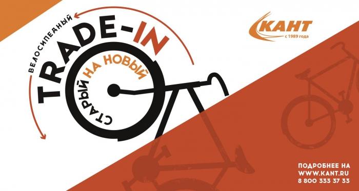 Блог компании КАНТ: Велосипедный Trade-in