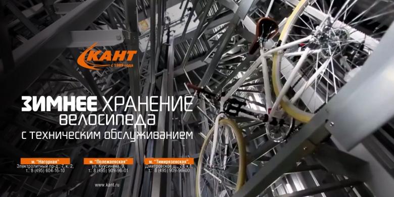 Блог компании КАНТ: Зимнее хранение велосипеда с тех обслуживанием в Канте