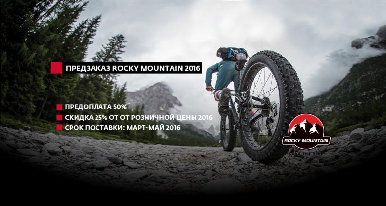 Блог компании КАНТ: Предзаказ велосипедов Rocky Mountain 2016