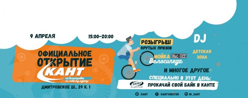 Блог компании КАНТ: Открылся магазин КАНТ на Дмитровке