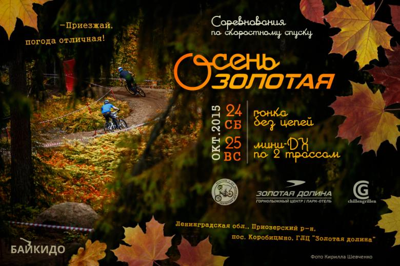 Блог компании Вело-Парк Золотая долина: Приглашаем всех на наши соревнования мини-ДХ 24-25 октября 2015 года (СПб, ЛО)