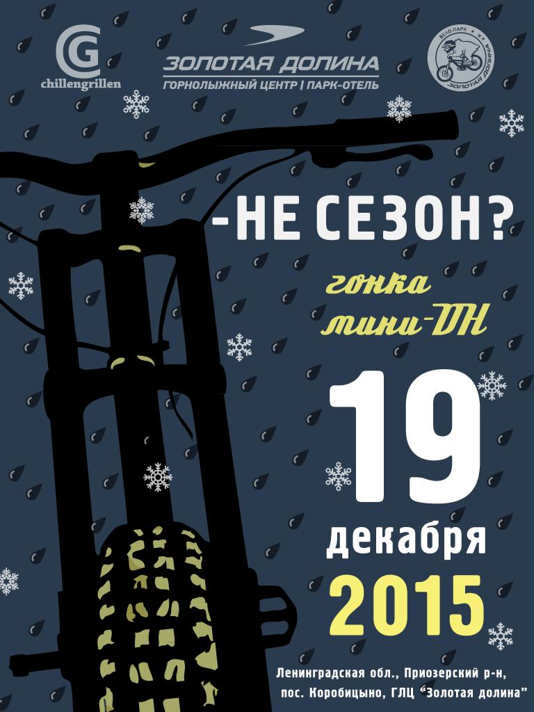 Блог компании Вело-Парк Золотая долина: НЕ СЕЗОН? Гонка мини-DH в Золотой Долине (СПб, ЛО) 19 декабря 2015!