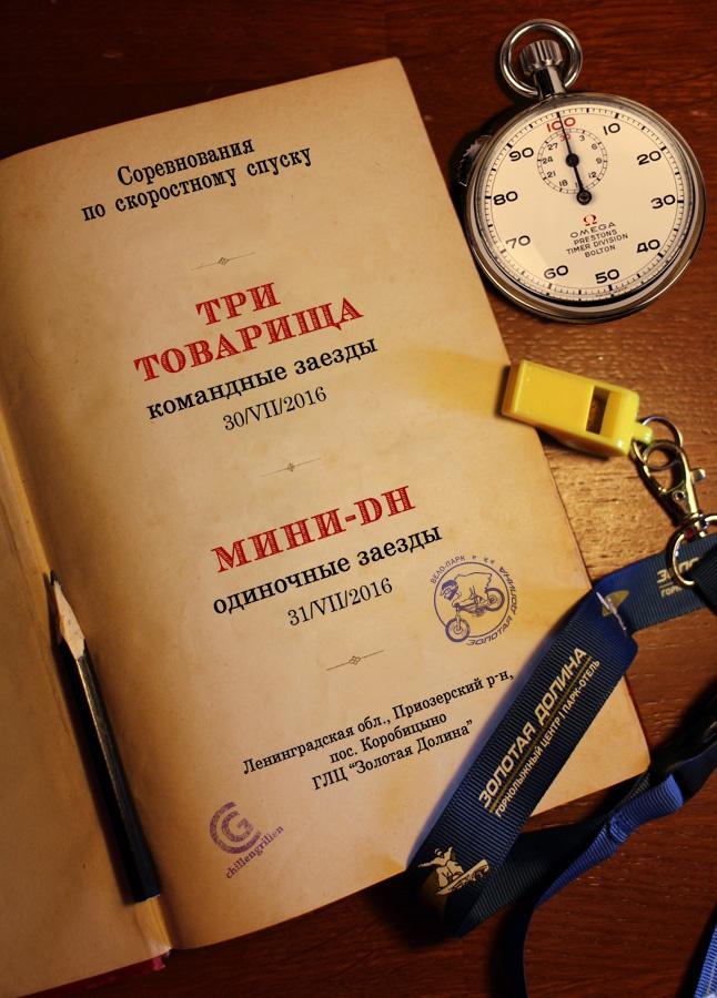 Блог компании Вело-Парк Золотая долина: Гонка мини-DH и дружеские командные заезды 30 и 31 июля 2016 (СПб, ЛО)