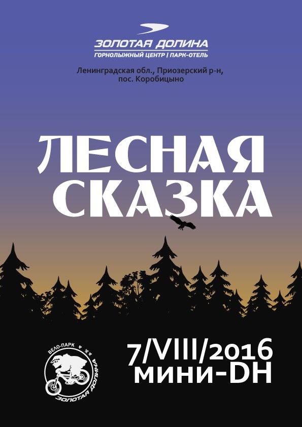 Блог компании Вело-Парк Золотая долина: Гонка мини-DH 07 августа 2016 (СПб, ЛО)