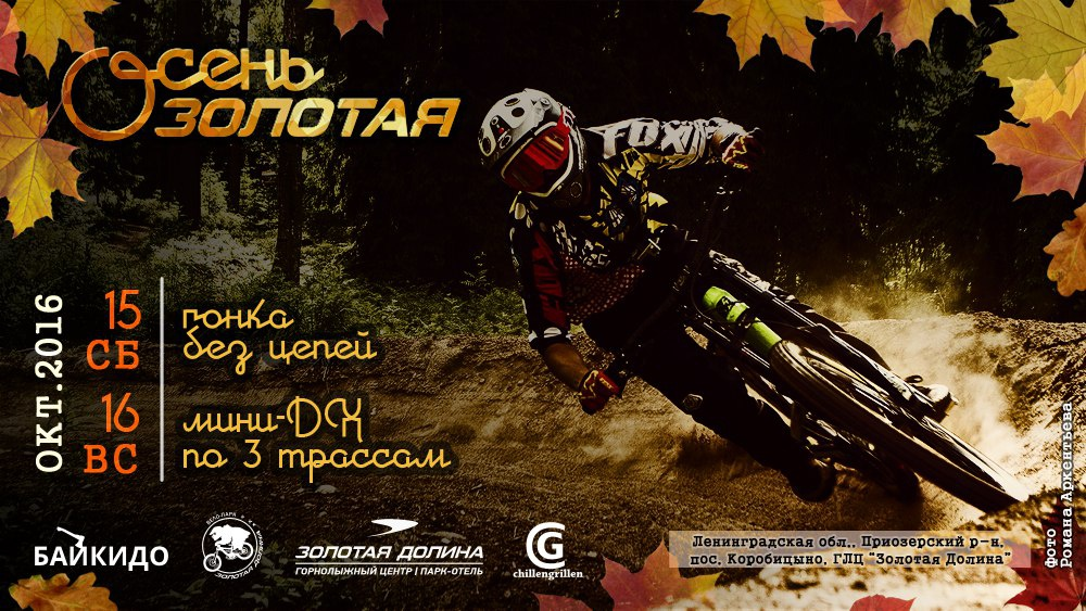 Блог компании Вело-парк Золотая Долина: Осень ЗОЛОТАЯ - неформальная гонка без цепей и гонка мини-DH 15-16.10.2016 (СПб, ЛО)
