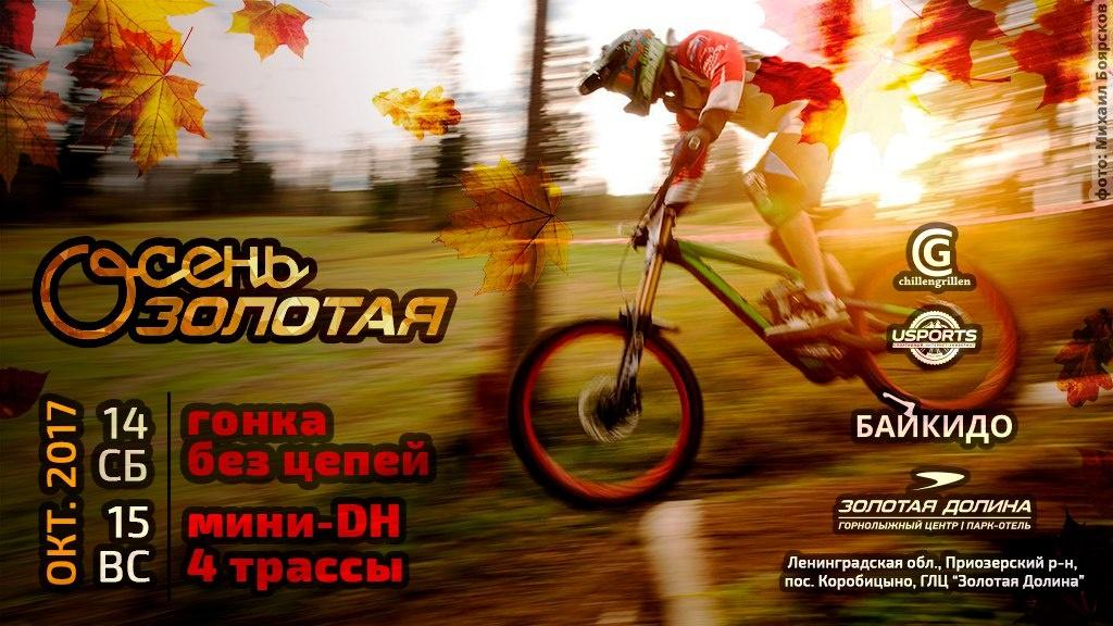 Блог компании Вело-парк Золотая Долина: Осень ЗОЛОТАЯ. Гонки мини-DH 14 и 15 октября (СПб, ЛО).