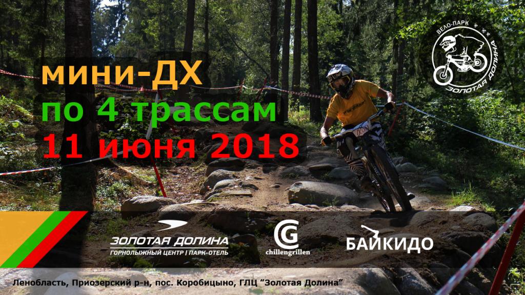 Блог компании Вело-парк Золотая Долина: Гонка мини-DH 11 июня 2018 (СПб, ЛО)