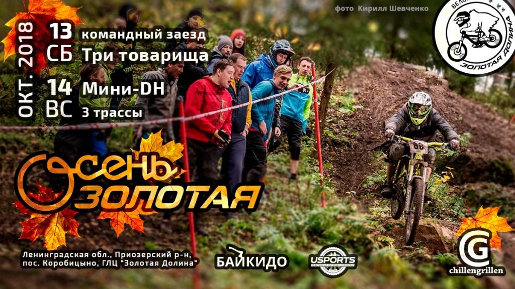 Блог компании Велопарк Золотая Долина: Осень ЗОЛОТАЯ 2018 - мини-DH 13 и 14 октября!