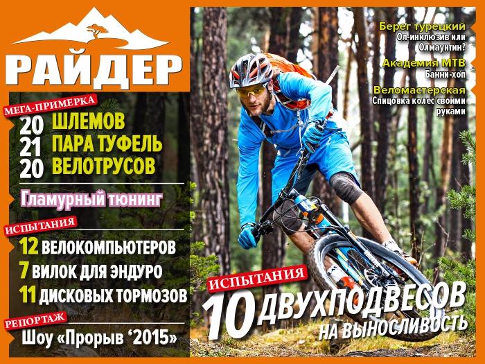 Журнал Райдер: MountainBIKE Magazin теперь издается на русском языке!