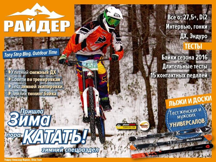 Журнал Райдер: Свежий, зимний, твой! Третий номер журнала Райдер!