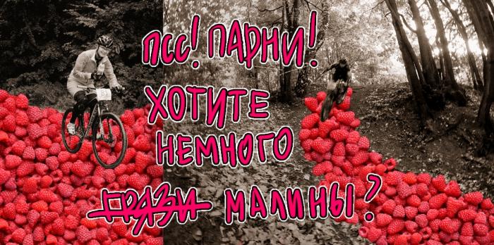Блог компании Kellys-Russia: МАЛИНОВОЕ ЭНДУРО: 6 этап РЭС / Отчет команды Kellys-Russia