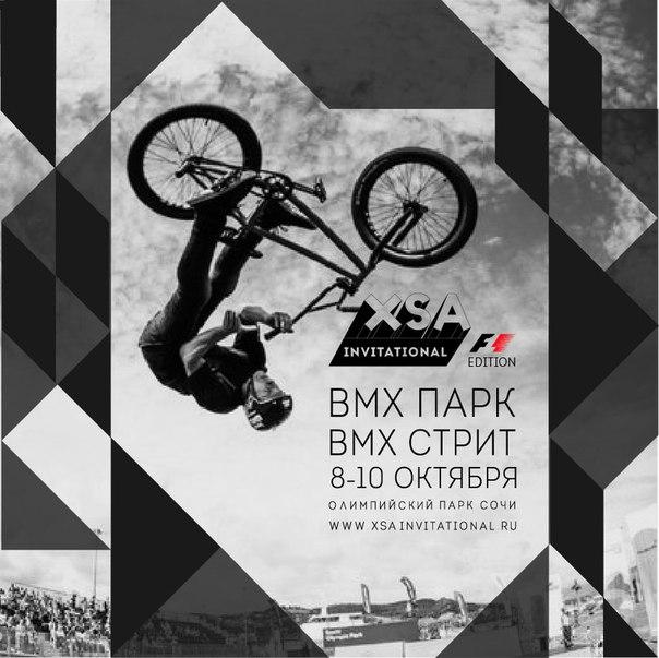 Блог им. AlenaVarakuta: Международные сореванования по BMX-фристайлу XSA Invitational F1 edition