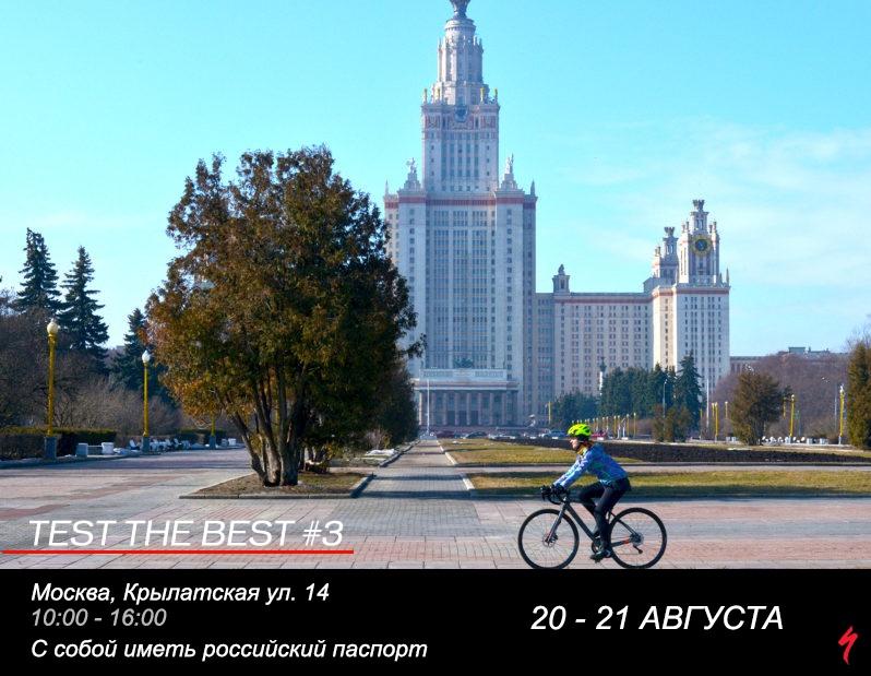 Блог компании Specialized: Test The Best в Москве