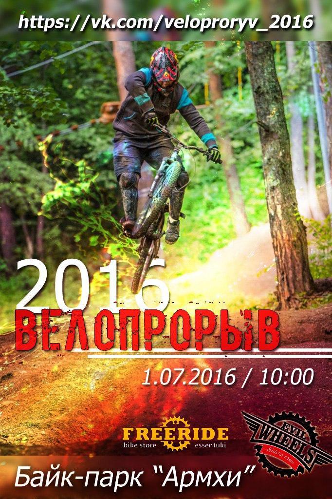Наши гонки: Анонс гонки «Велопрорыв 2016»