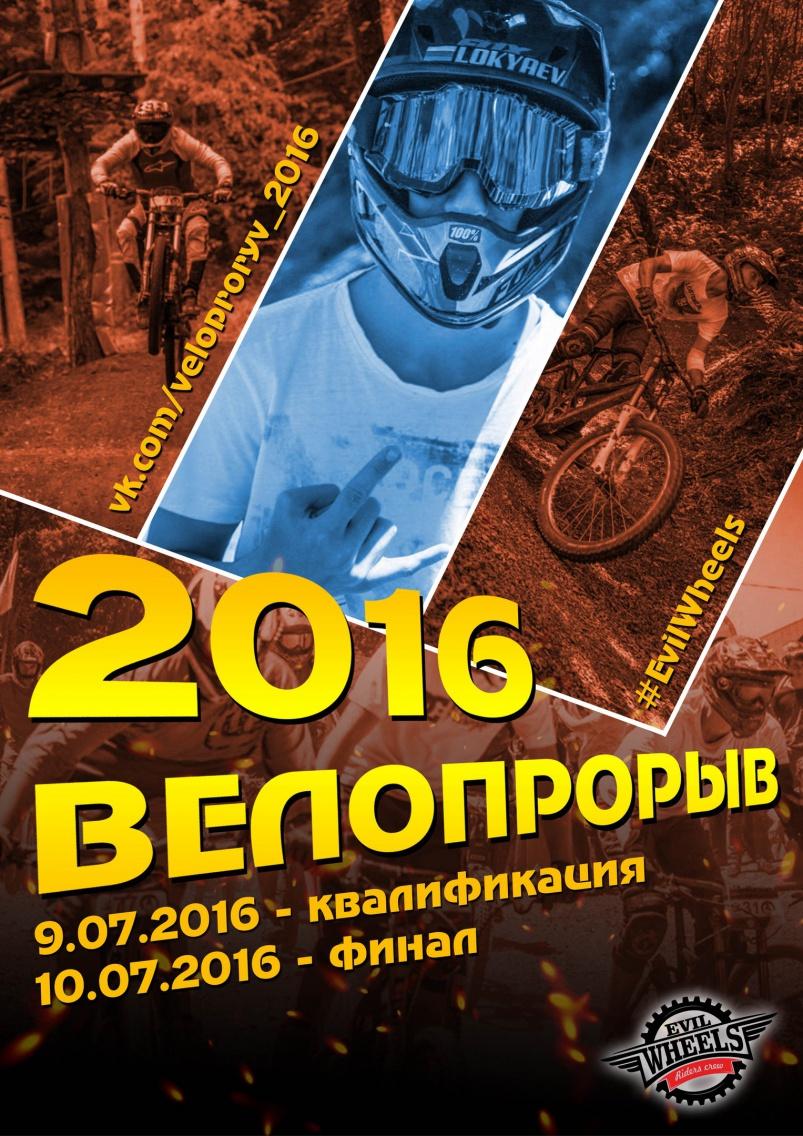 Наши гонки: «Велопрорыв 2016»: что нового и перенос на 8-10 июля