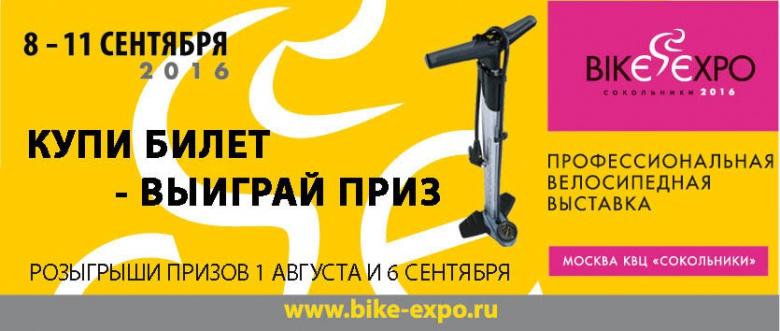 Блог компании Bike-expo: Розыгрыш призов среди посетителей выставки Bike-Expo 2016