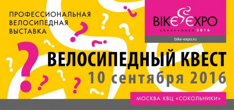 Блог компании Bike-expo: Городской велоквест на выставке Bike-Expo 2016
