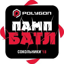 Блог компании Bike-expo: Polygon Памп-Батл Сокольники 2018