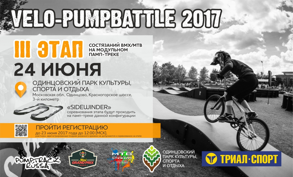 Блог компании Pump Track Russia: lll -й этап «Velo-Pumpbattle 2017»