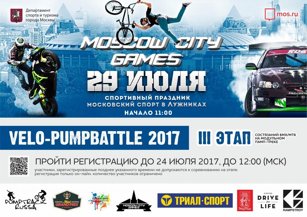 Блог им. gro555: Открываем регистрацию lll-й этап чемпионата «Velo-Pumpbattle 2017» на Moscow City Games 2017 г.Москва стадион «Лужники».