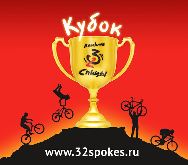 Велоклуб 32 спицы: Кубок «32-х спиц»