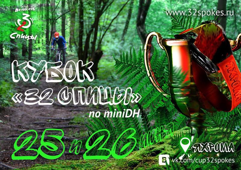 Велоклуб 32 спицы: Кубок «32 спицы»