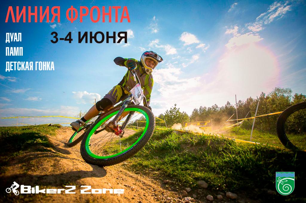 Наши гонки: Официальный анонс Протвинских соревнований 3-4 июня 2017г.