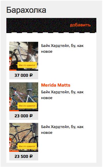 Велоиндустрия: Барахолка XMTB стала доступна для других сайтов