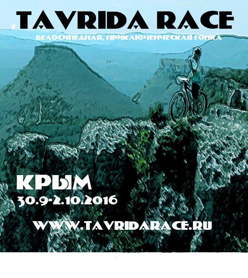 Блог им. Margo: Tavrida Race 2016 пройдёт 30.09-02.10 в Белогорском районе Республики Крым, заявка ещё открыта