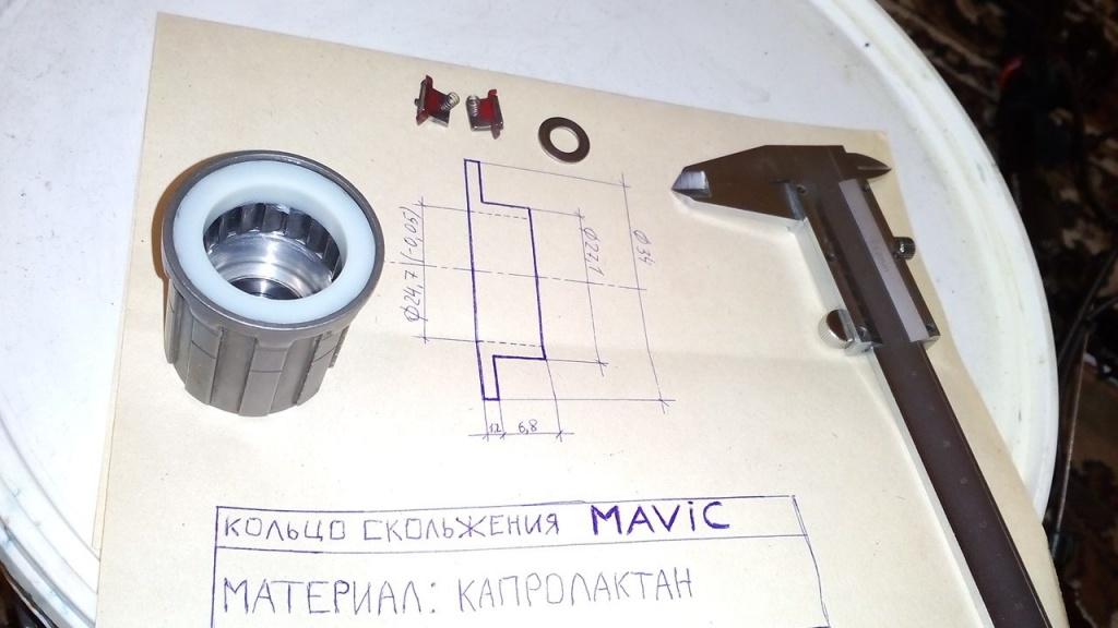 Блог им. VyacheslavRomanov: Устранение люфта в барабане Mavic до 14 года