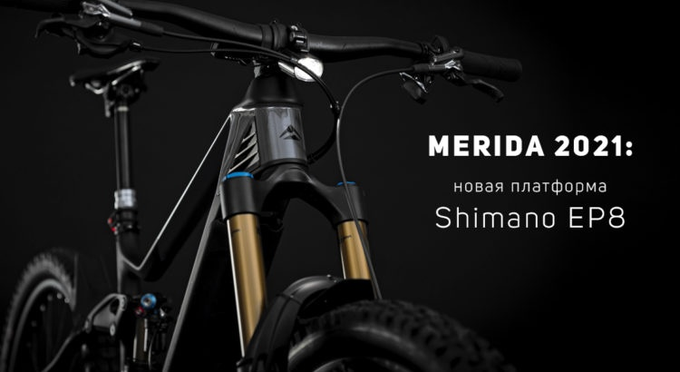 Блог компании SLOPESTYLE: Новая платформа для электробайков MERIDA: Shimano EP8!