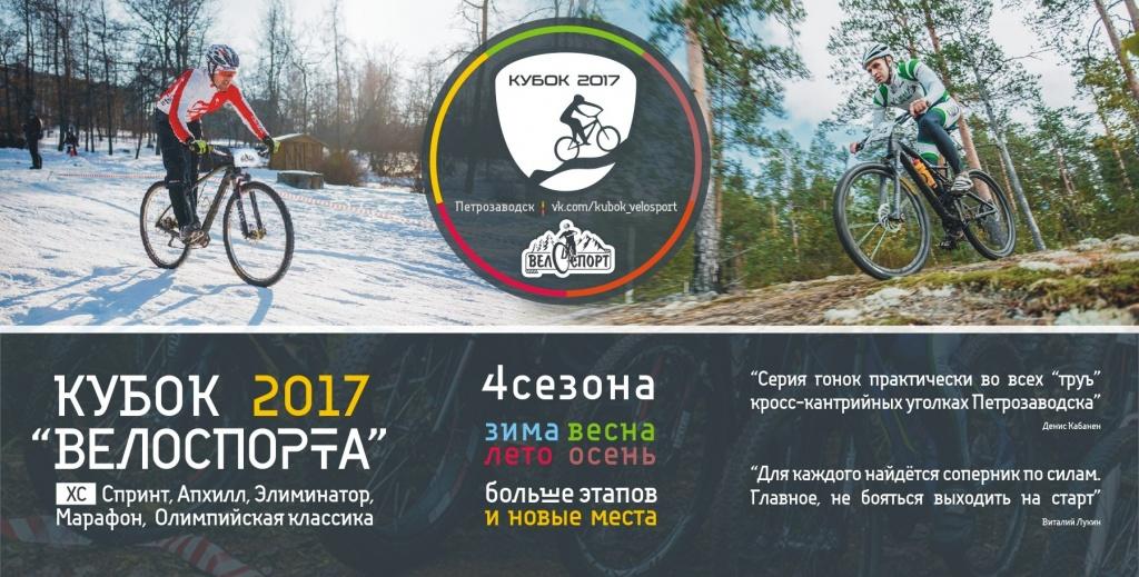 Блог им. VelosportPtz: Кубок ВЕЛОСПОРТА Карелия