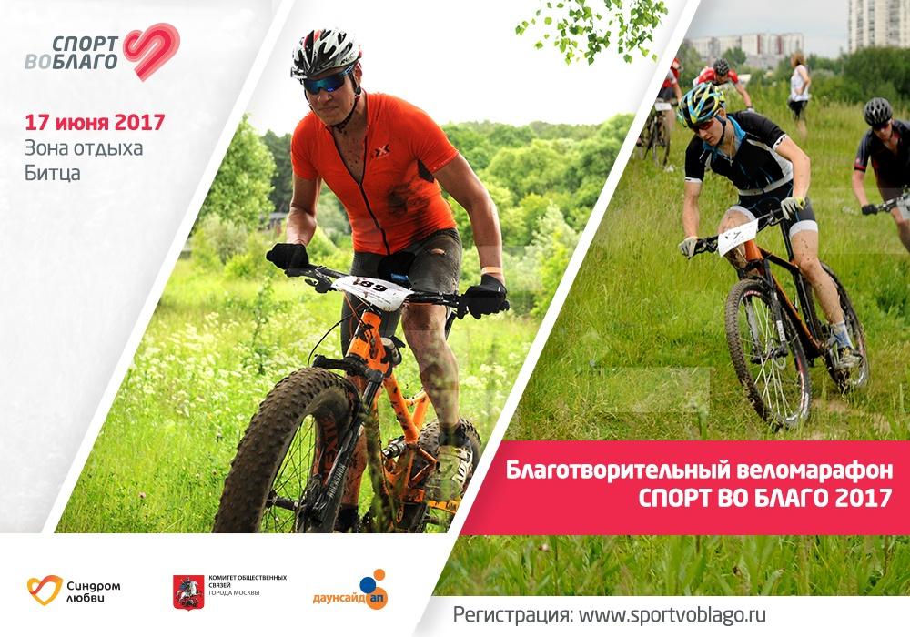 Наши гонки: Веломарафон «Спорт во благо» 2017