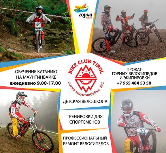 Блог им. MTBschool_n1: Gorky Bike Weekend