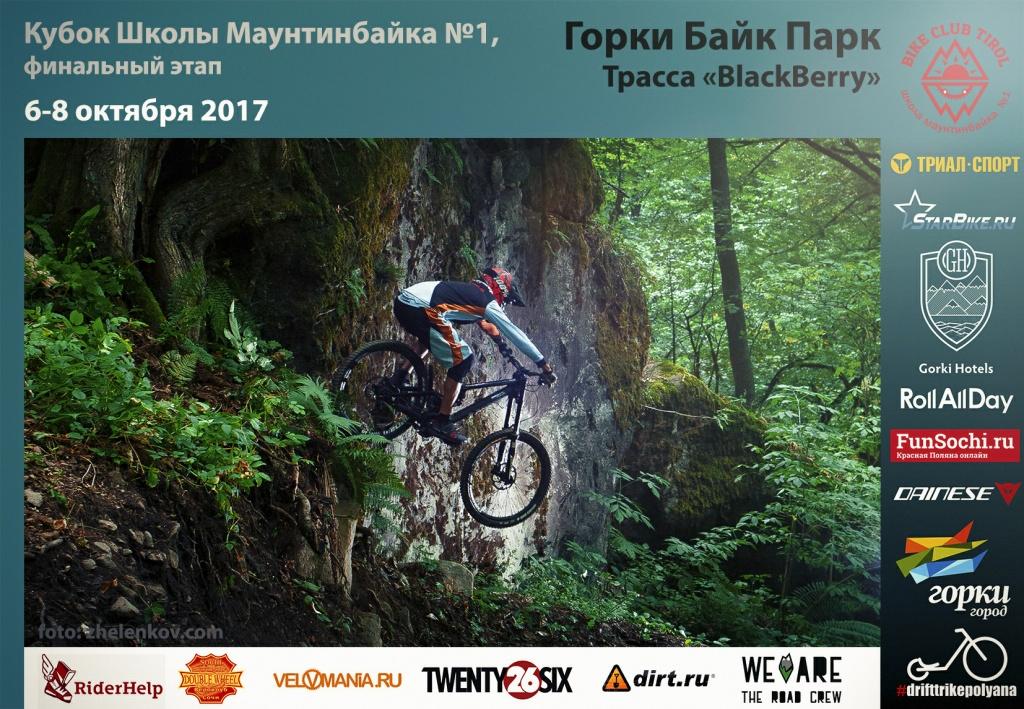 Блог им. MTBschool_n1: Финальный этап MTBschool Cup 2017 (Горки Байк Парк)
