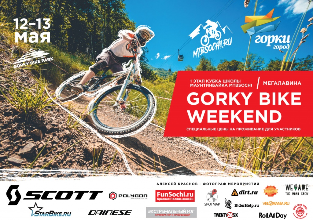 Gorky Bike Park: Gorky Bike Weekend на курорте «Горки Город»