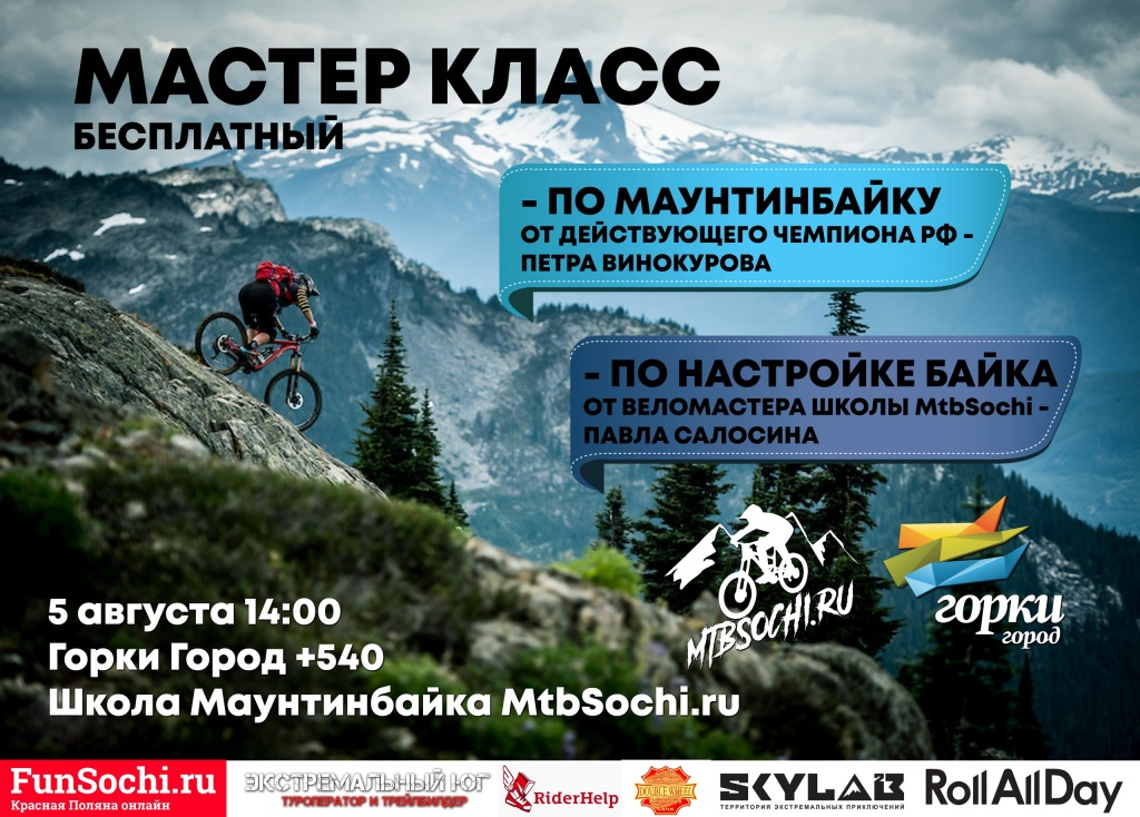Блог им. MTBschool_n1: Мастер Класс по маунтинбайку и настройке велосипеда
