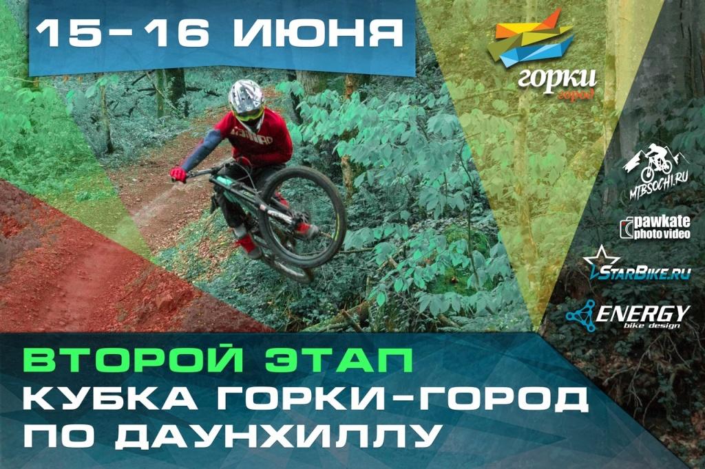 Gorky Bike Park: 15 – 16 июня 2019 года на курорте Горки Город (Сочи, Красная Поляна) пройдет второй этап серии гонок по скоростному спуску «Gorky DH Cup»