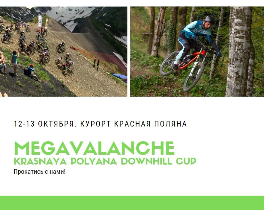 Gorky Bike Park: МЕГАЛАВИНА и 3 этап кубка Красной Поляны - 12-13 октября