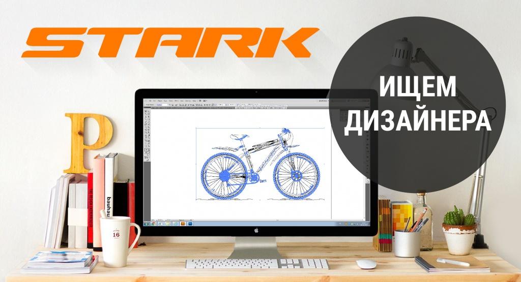Блог компании Stark Bikes: Внимание, вакансия! Разыскиваем графического дизайнера.
