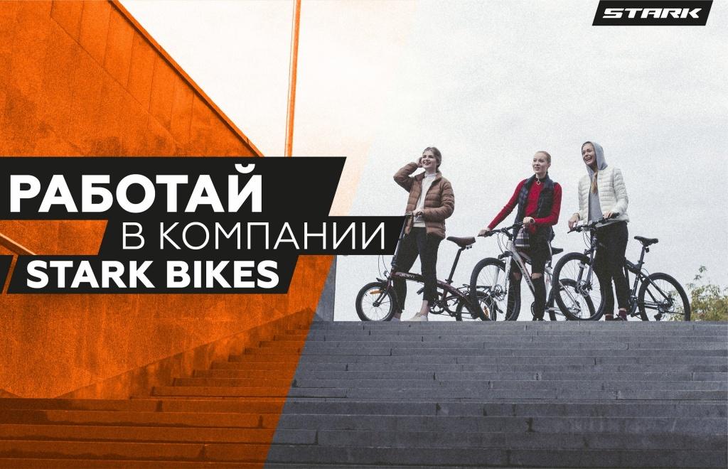 Блог им. Ride4fun: Работа в Stark Bikes