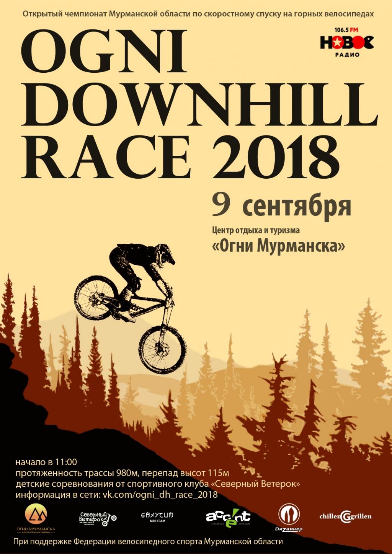 Блог им. Tyler_V: 9 сентября в Мурманске пройдут соревнования по даунхиллу.