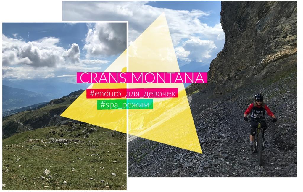 Блог им. Golden_Day: Crans Montana 2.0 - enduro день полный медитативного счастья