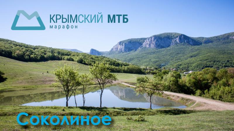 Наши гонки: Крымский МТБ Марафон весна 2018